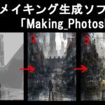 【Photoshop】保存するだけで絵のメイキングが作れるスクリプト