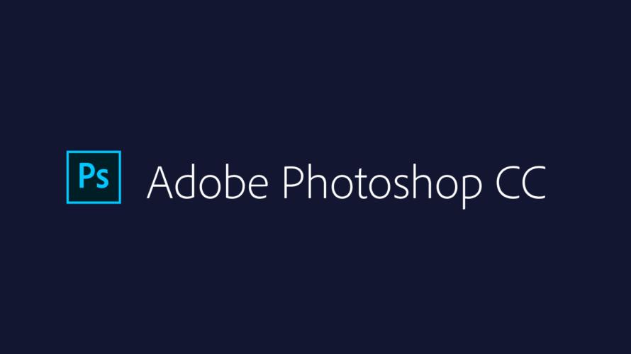 【就活生向け】クリエイター志望の学生は絶対にPhotoshopを使えるようになろう